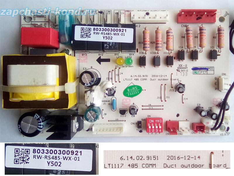 Плата управления кондиционером RW-RS485-WX-01