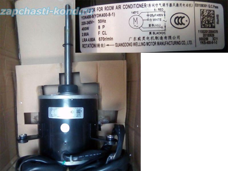 Двигатель (мотор) кондиционера YDK400-8 (YDK 400-8-1, YKS-400-8-1-2)