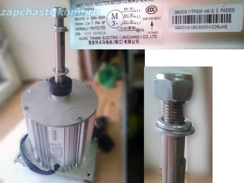 Двигатель (мотор) кондиционера SW650A (YDK650-6A, YTP650-6A)