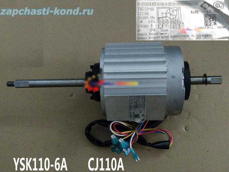 Двигатель (мотор) кондиционера CJ110A (YFK110-6A)