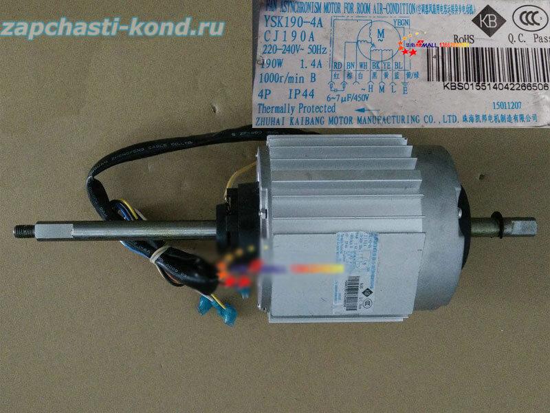 Двигатель (мотор) кондиционера CJ190A (YSK190-4A)
