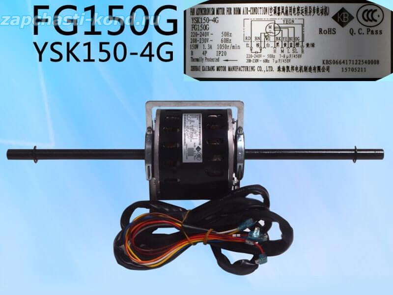 Двигатель (мотор) кондиционера FG150B (YSK150-4G)