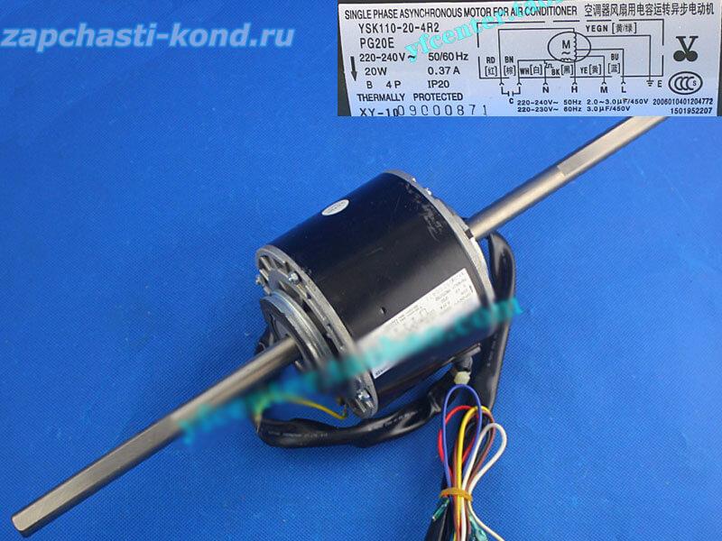 Двигатель (мотор) кондиционера FG20E (YSK110-20-4R, PG20E)