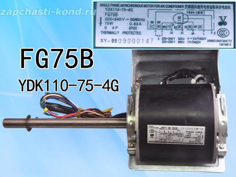 Двигатель (мотор) кондиционера FG75B (YDK110-75-4G)