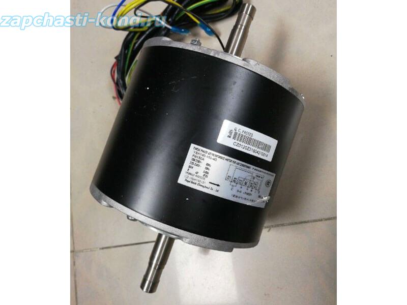 Двигатель (мотор) кондиционера FN150A (YSK140-150-4G)