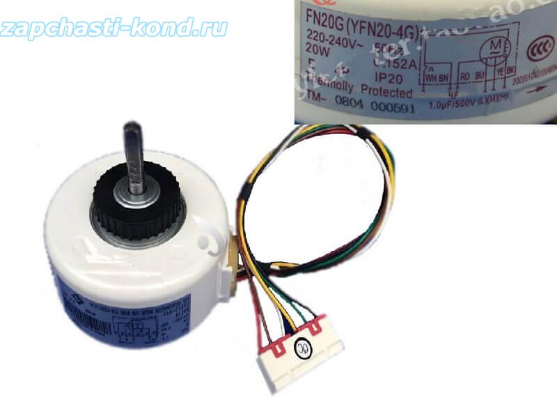 Двигатель (мотор) кондиционера FN20G (YFN20-4G)
