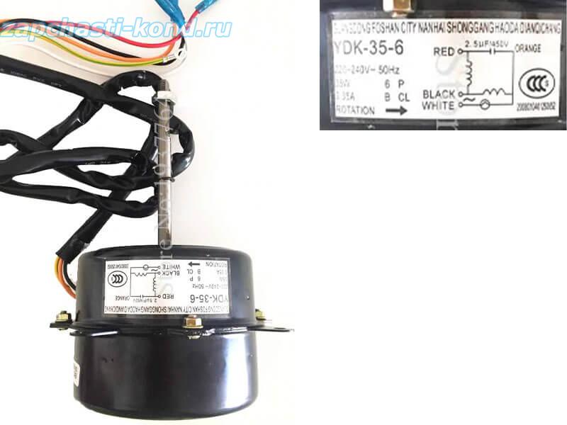 Двигатель (мотор) кондиционера FN35B (YDK35-6)