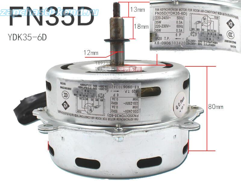 Двигатель (мотор) кондиционера FN35D (YDK35-6D)