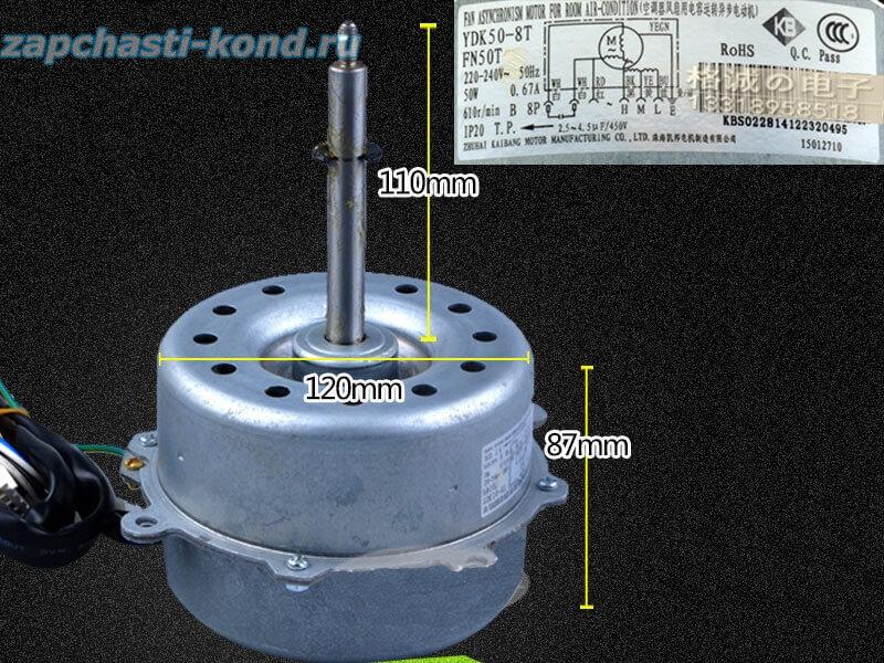 Двигатель (мотор) кондиционера FN50T (YDK50-8T)