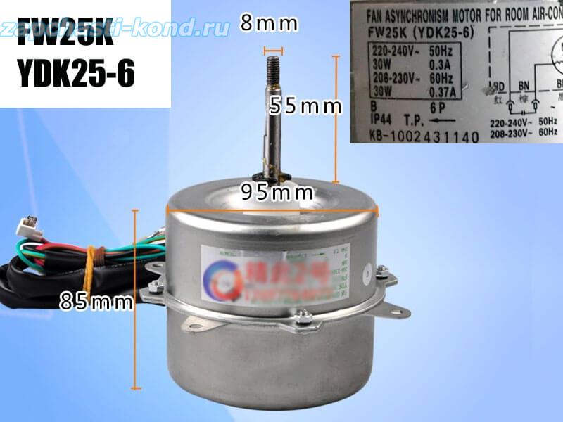 Двигатель (мотор) кондиционера FW25K (YDK25-6)