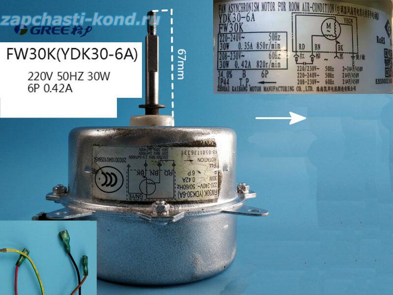 Двигатель (мотор) кондиционера FW30K (YDK30-6A)