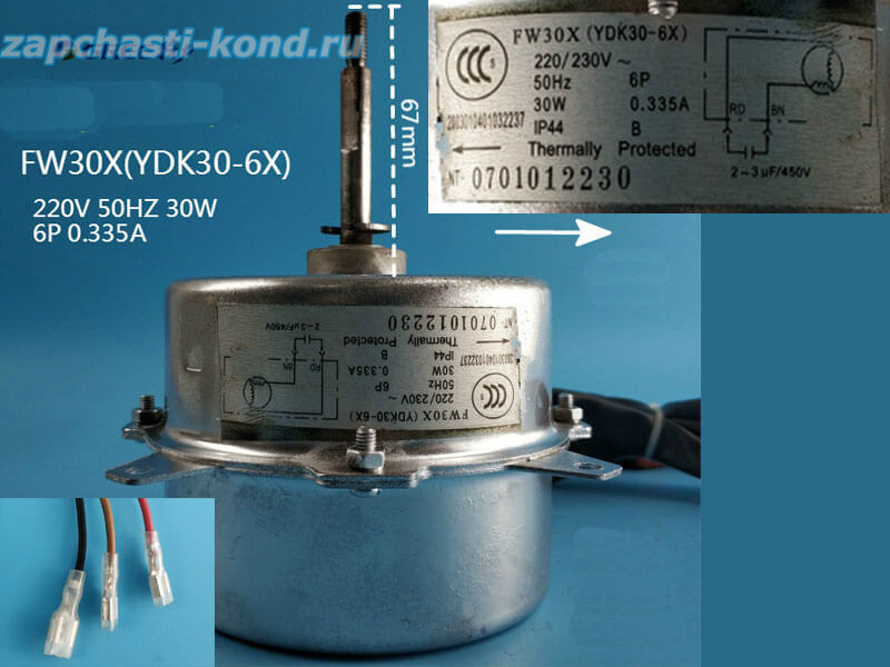 Двигатель (мотор) кондиционера FW30X (YDK30-6X)