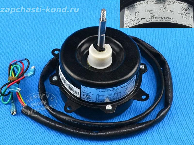 Двигатель (мотор) кондиционера FW35X (YDK95-35-6X)