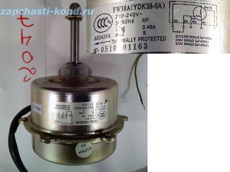 Двигатель (мотор) кондиционера FW38A (YDK38-6A)