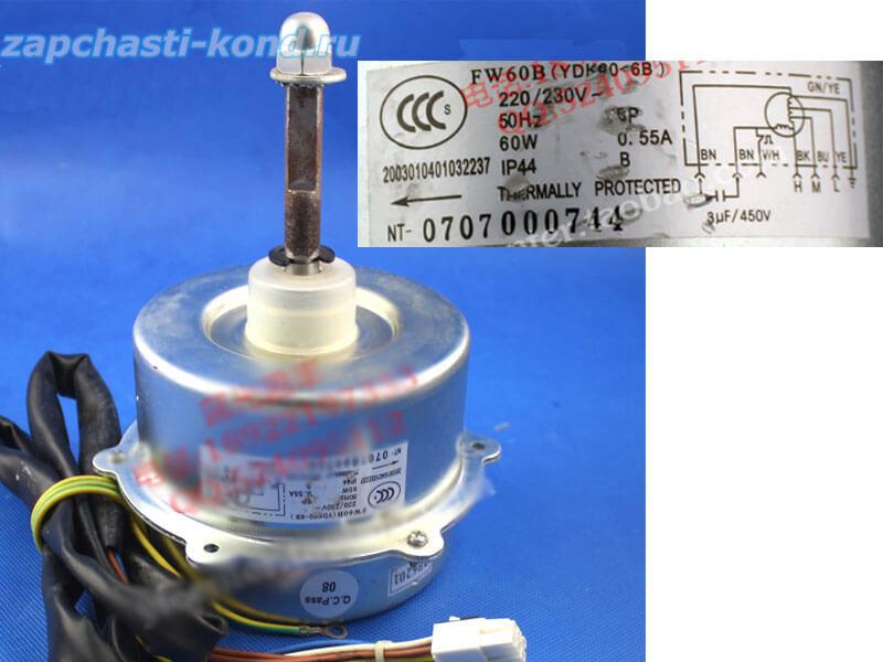 Двигатель (мотор) кондиционера FW60B (YDK60-6B)
