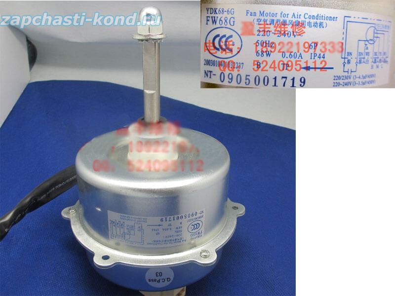Двигатель (мотор) кондиционера FW68G (YDK68-6G)