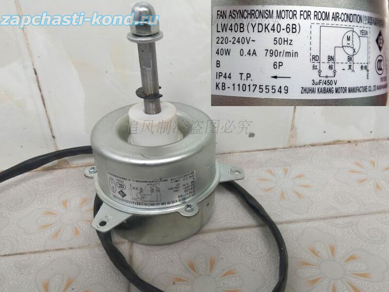 Двигатель (мотор) кондиционера LW40B (YDK40-6B)