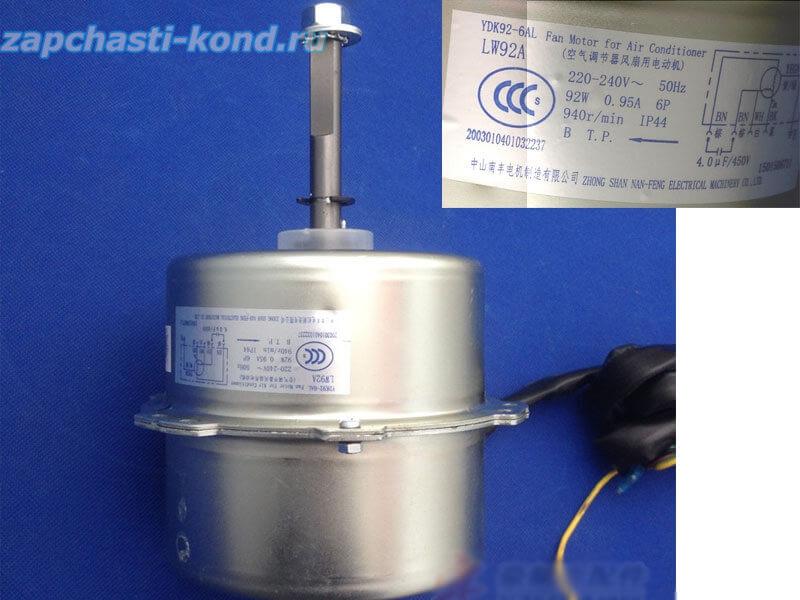 Двигатель (мотор) кондиционера LW92A (YDK92-6AL)