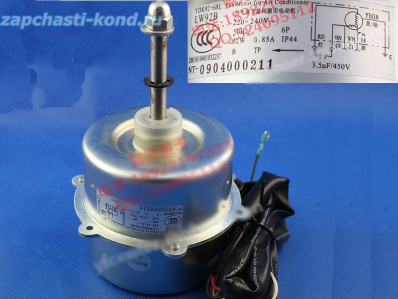 Двигатель (мотор) кондиционера LW92B (YDK92-6BL)