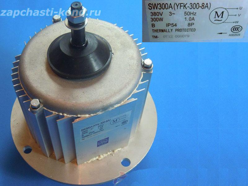 Двигатель (мотор) кондиционера SW300A (YFK-30-8A)