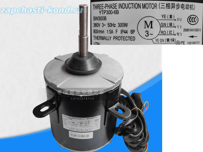 Двигатель (мотор) кондиционера SW300B (YTP300-6B)