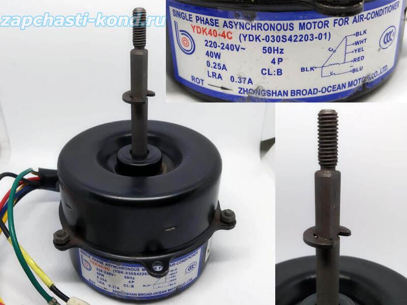 Двигатель (мотор) кондиционера YDK40-4C