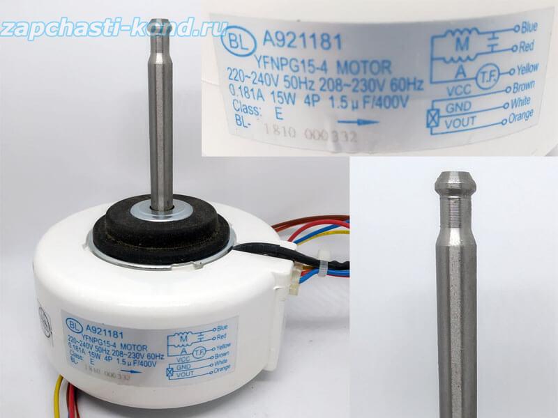 Двигатель (мотор) кондиционера YFNPG15-4