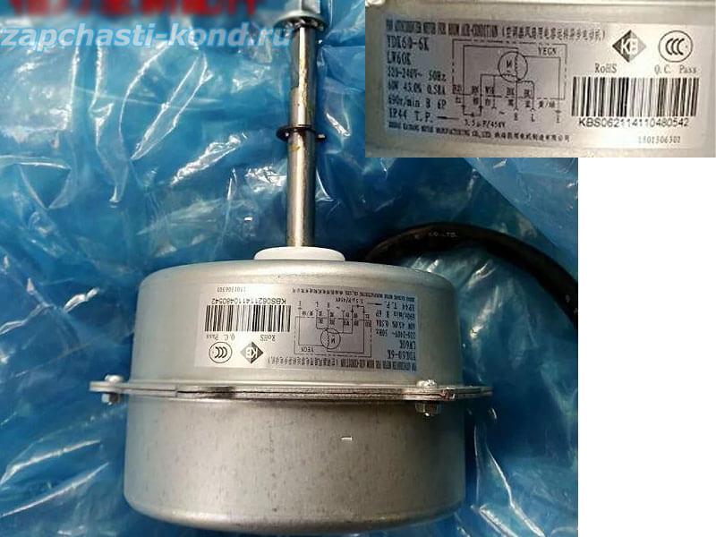 Двигатель (мотор) кондиционера LW60K (YDK60-6K, LW60J)
