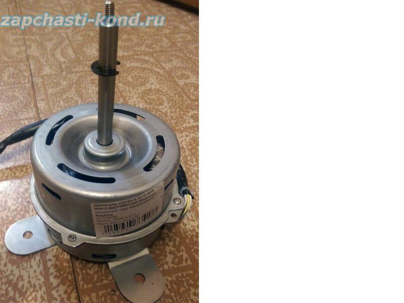 Двигатель (мотор) кондиционера YDK80-6-50Q