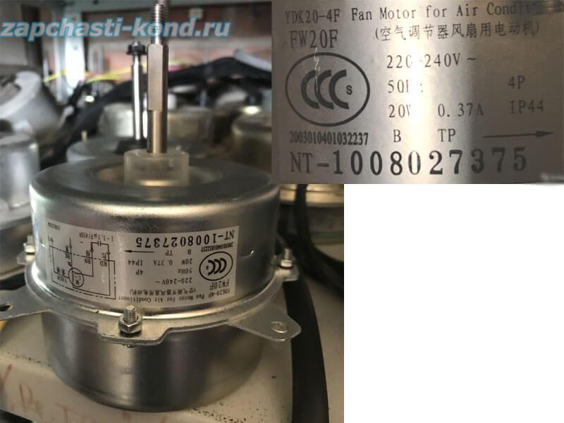 Двигатель (мотор) кондиционера YDK20-4F (FW20F)