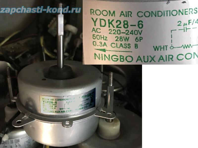 Двигатель (мотор) кондиционера YDK28-6