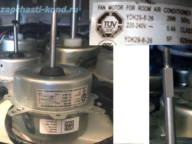 Двигатель (мотор) кондиционера YDK29-6-26