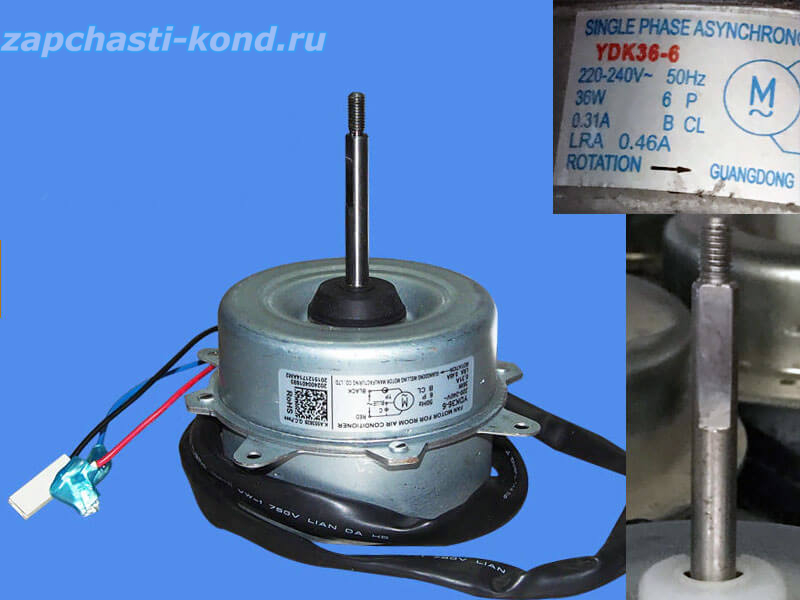 Двигатель (мотор) кондиционера YDK36-6