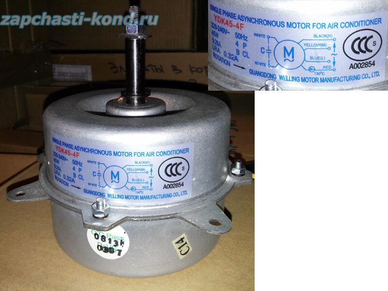 Двигатель (мотор) кондиционера YDK45-4F