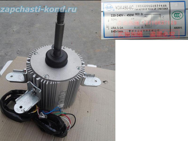 Двигатель (мотор) кондиционера YDK450-6C