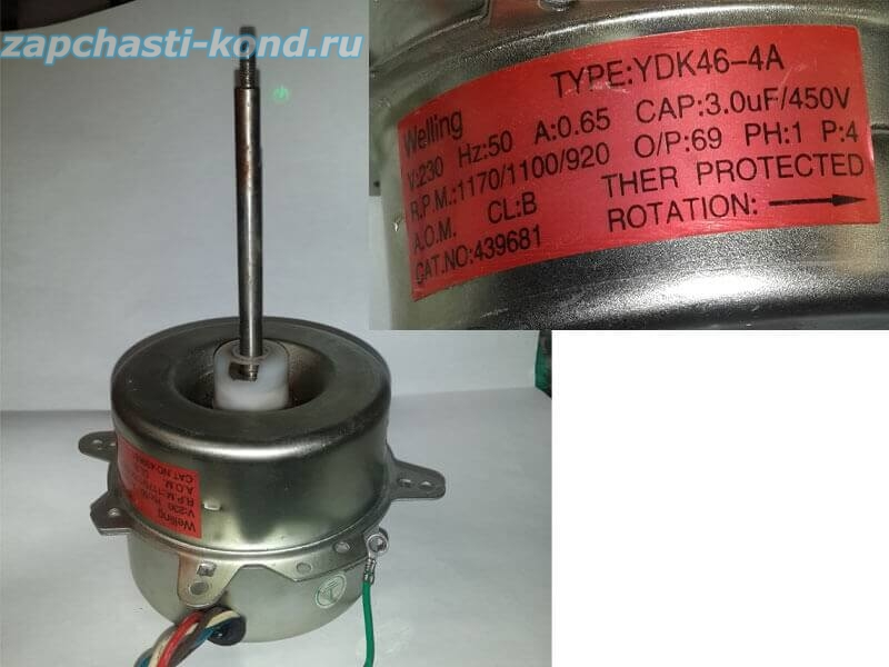 Двигатель (мотор) кондиционера YDK46-4A