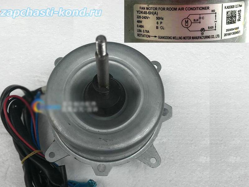 Двигатель (мотор) кондиционера YDK48-6H(A)