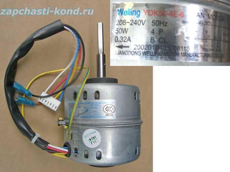 Двигатель (мотор) кондиционера YDK50-4E-6