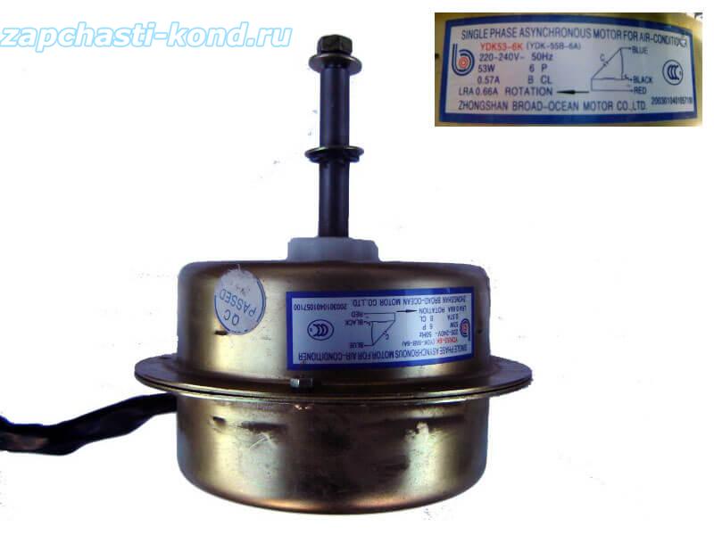 Двигатель (мотор) кондиционера YDK53-6K
