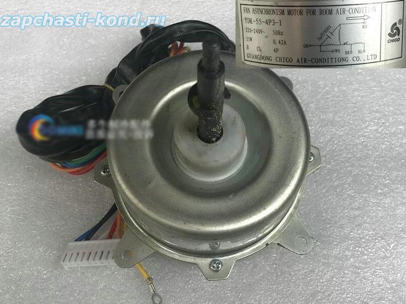 Двигатель (мотор) кондиционера YDK55-4P3-1