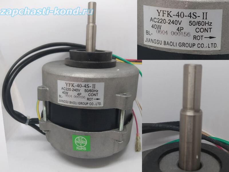 Двигатель (мотор) кондиционера YFK-40-4S-II