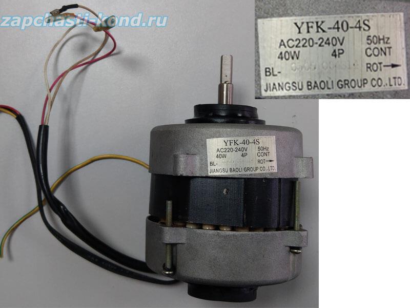 Двигатель (мотор) кондиционера YFK-40-4S