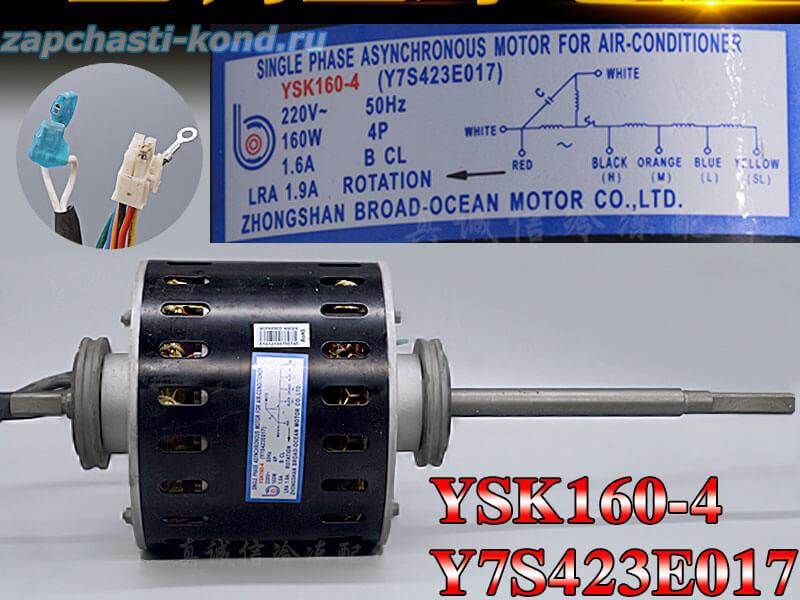 Двигатель (мотор) кондиционера YSK160-4 (Y7S423R017)