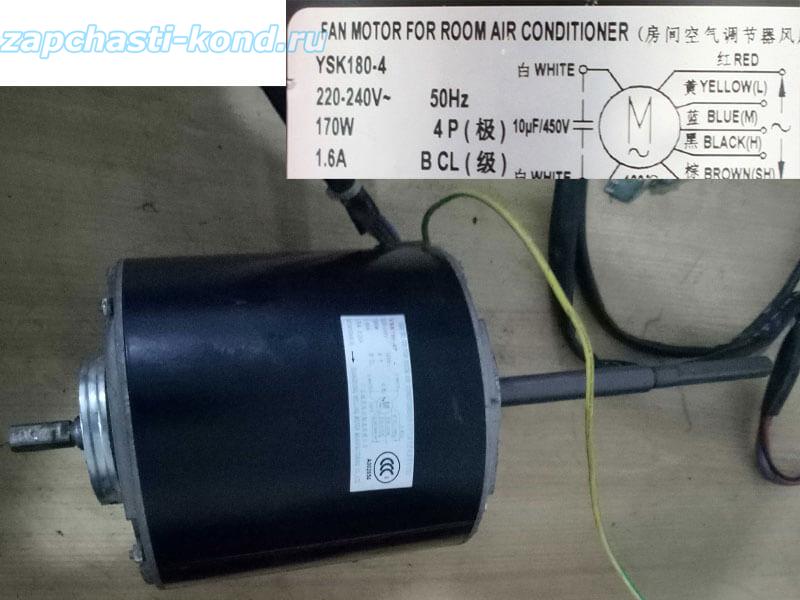 Двигатель (мотор) кондиционера YSK180-4