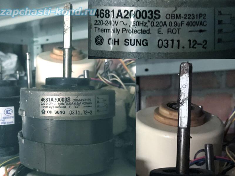 Двигатель (мотор) кондиционера 4681A20003S