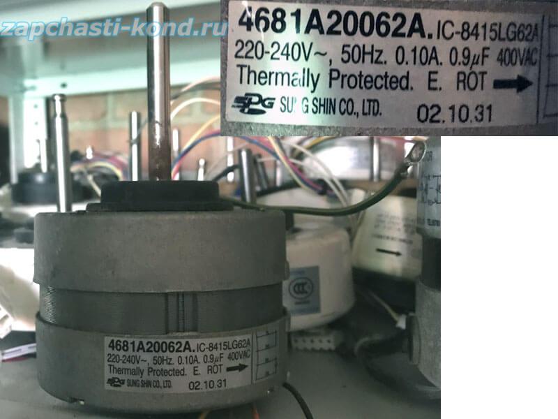 Двигатель (мотор) кондиционера 4681A20062A