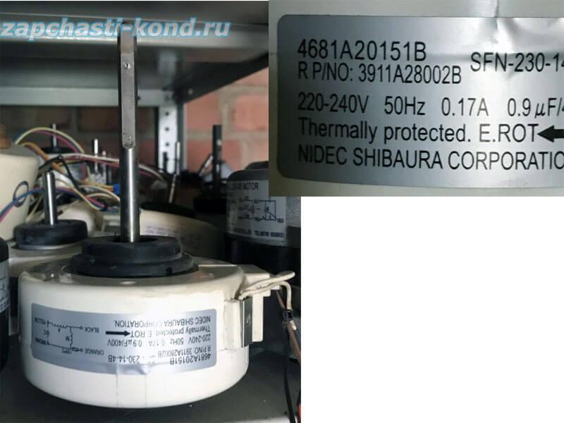 Двигатель (мотор) кондиционера 4681A20151B