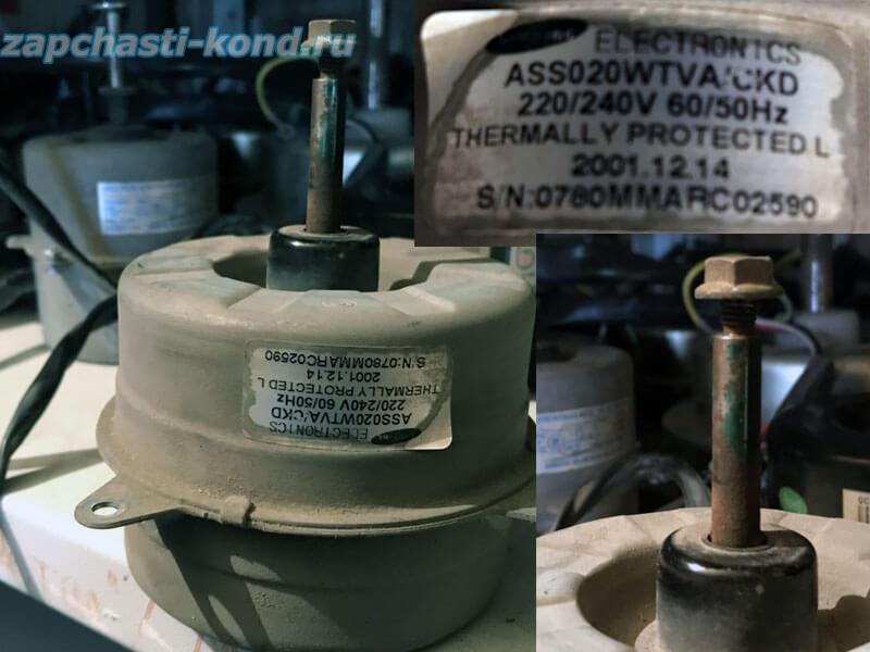 Двигатель (мотор) кондиционера ASS020WTVA/CKD