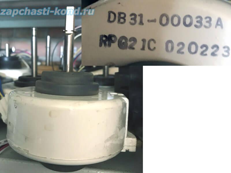 Двигатель (мотор) кондиционера DB31-00033A (RPG21C)