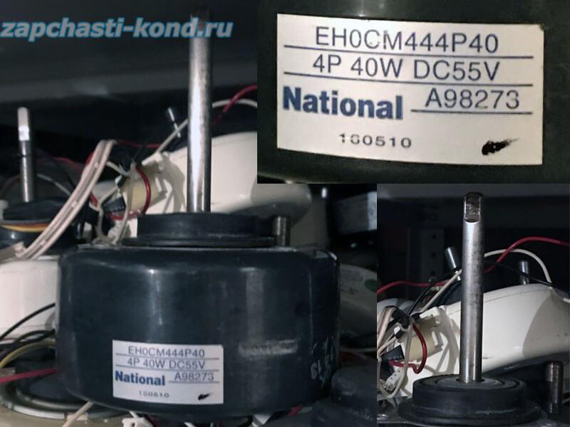 Двигатель (мотор) кондиционера EH0CM444P40